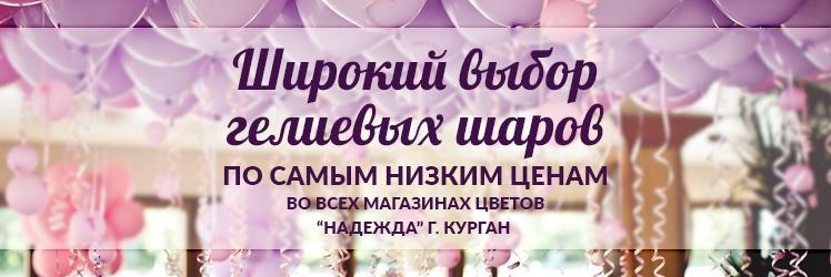 Надежда салон цветов